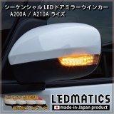 A200A/A210A ライズ 純正加工LEDシーケンシャルドアミラーウインカー