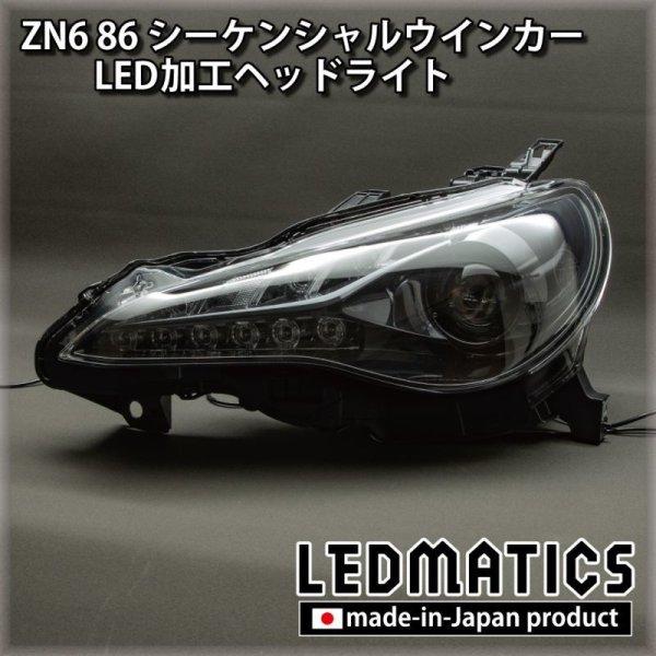 画像3: ZN6 86 後期 シーケンシャル加工LEDヘッドライト