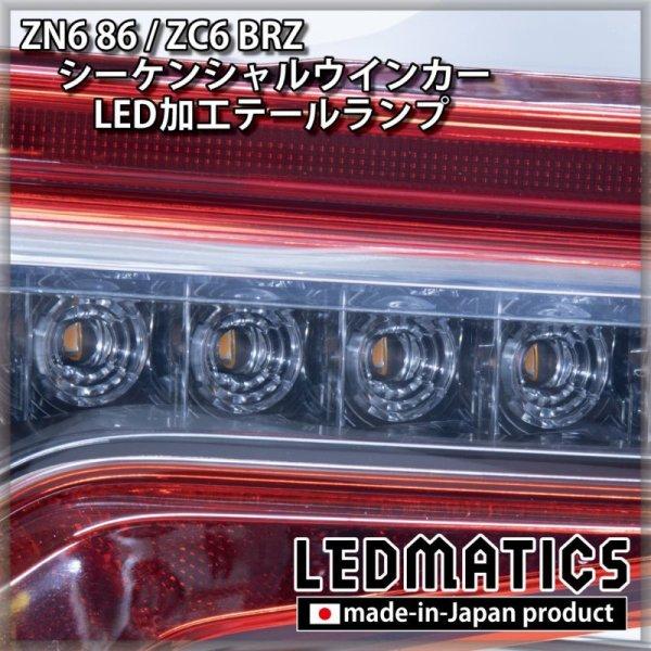 画像3: [即納完成品 ]ZN6 86 / ZC6 BRZ 後期 シーケンシャルウインカー加工LEDテールランプ 【アウトレット】