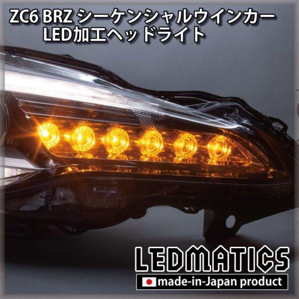 画像2: ZC6 BRZ 後期 シーケンシャル加工LEDヘッドライト