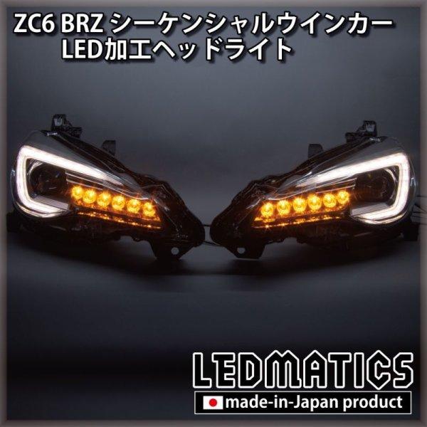 画像1: ZC6 BRZ 後期 シーケンシャル加工LEDヘッドライト