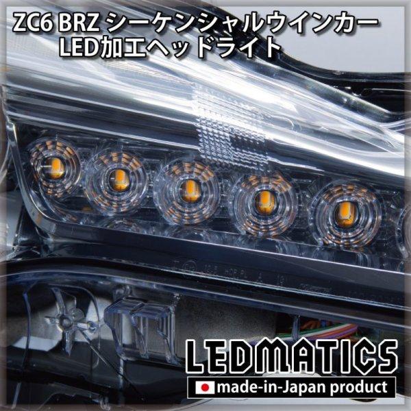 画像3: ZC6 BRZ 後期 シーケンシャル加工LEDヘッドライト