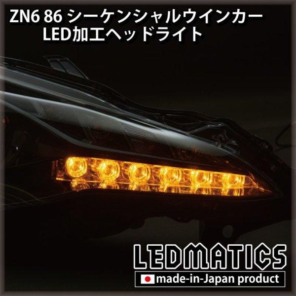 画像2: ZN6 86 後期 シーケンシャル加工LEDヘッドライト
