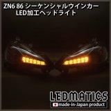 [即納完成品 ]ZN6 86 後期 シーケンシャルウインカー加工LEDヘッドライト 【アウトレット】