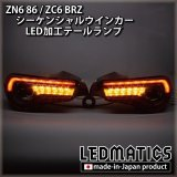 [即納完成品 ]ZN6 86 / ZC6 BRZ 後期 シーケンシャルウインカー加工LEDテールランプ 【アウトレット】