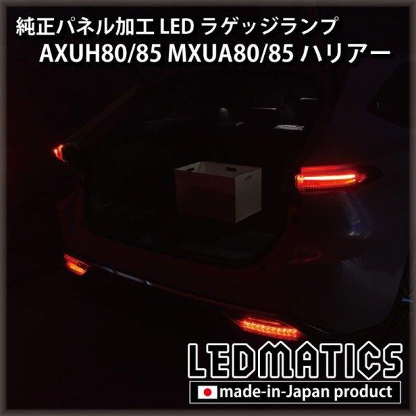 画像2: AXUH80/85 MXUA80/85 ハリアー   LEDラゲッジランプ