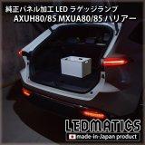 AXUH80/85 MXUA80/85 ハリアー   LEDラゲッジランプ