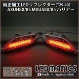 AXUH80/85 MXUA80/85 ハリアー 純正加工LEDリフレクター T29-40