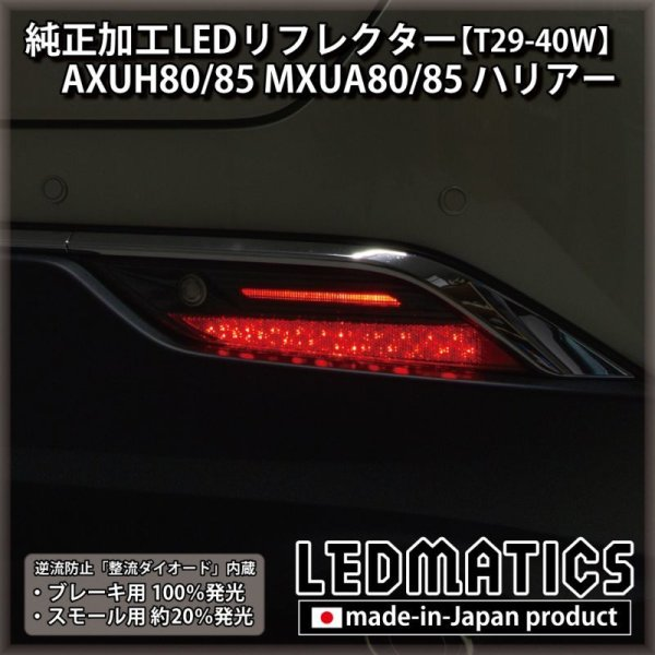 画像4: AXUH80/85 MXUA80/85 ハリアー 純正加工LEDリフレクター T29-40W