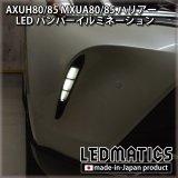 AXUH80/85 MXUA80/85 ハリアー LEDデイライト