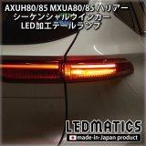 AXUH80/85 MXUA80/85 ハリアー  シーケンシャルウインカー移設加工LEDテールランプ