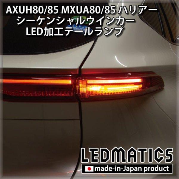 画像1: [即納完成品]AXUH80/85 MXUA80/85 ハリアー  ウインカー移設加工LEDテールランプ