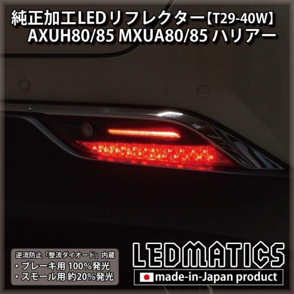 画像3: AXUH80/85 MXUA80/85 ハリアー 純正加工LEDリフレクター T29-40W