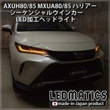 AXUH80/85 MXUA80/85 ハリアー  シーケンシャルウインカー加工LEDヘッドライト [Z/Gグレード]