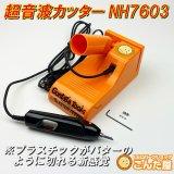 ごんた屋 超音波カッター NH7603