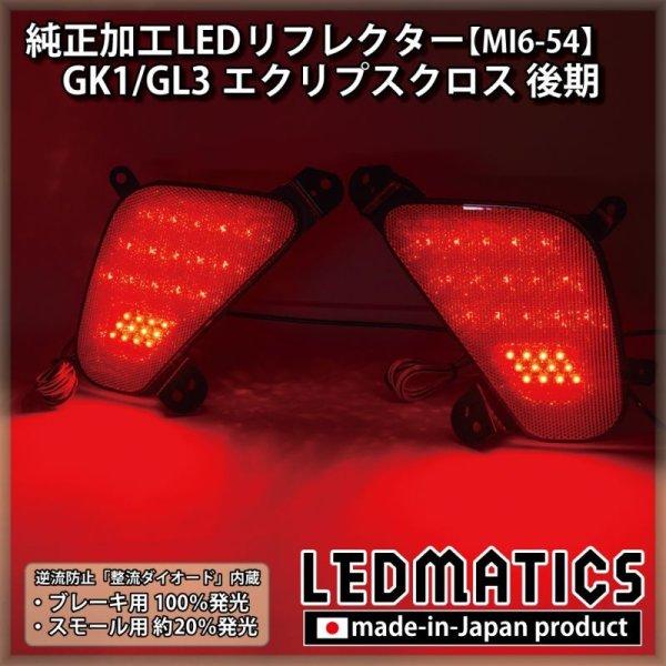 画像2: GK1/GL3 エクリプスクロス 後期 純正加工LEDリフレクター MI6-54