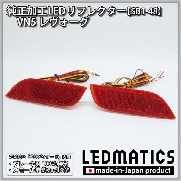 画像3: VN5 レヴォーグ 純正加工LEDリフレクター SB1-48