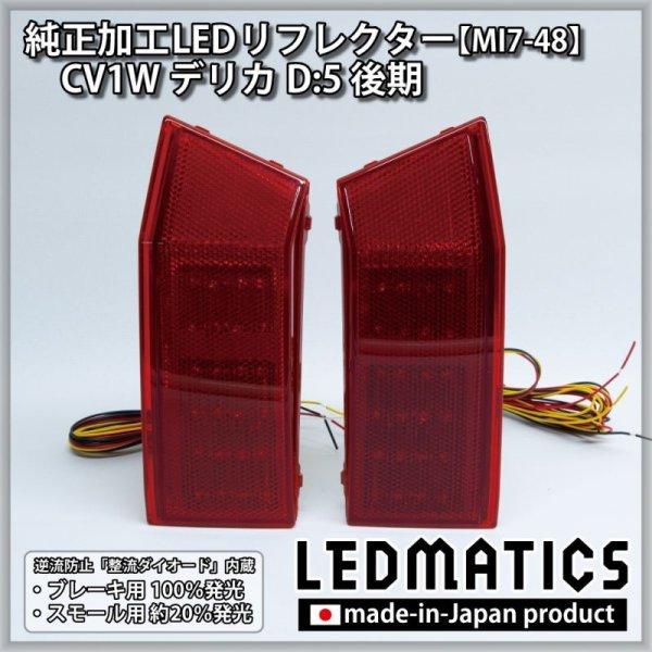 画像3: CV1W デリカD:5 後期 後期 純正加工LEDリフレクター MI7-48