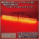 MA37S/MA27S ソリオ / ソリオ バンディット 純正加工LEDリフレクター S1-40