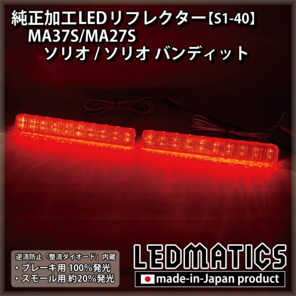 画像2: MA37S/MA27S ソリオ / ソリオ バンディット 純正加工LEDリフレクター S1-40