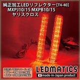 MXPJ10/15 MXPB10/15 ヤリスクロス 純正加工LEDリフレクター T4-40