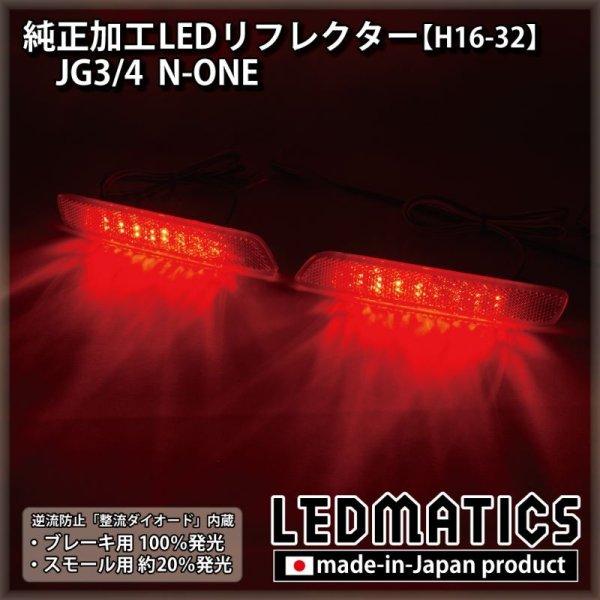 画像2: JG3/4 N-ONE 純正加工LEDリフレクター H16-32