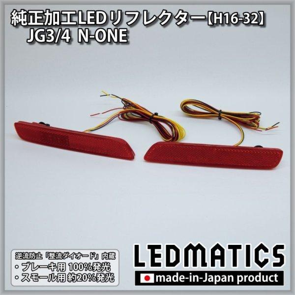 画像3: JG3/4 N-ONE 純正加工LEDリフレクター H16-32