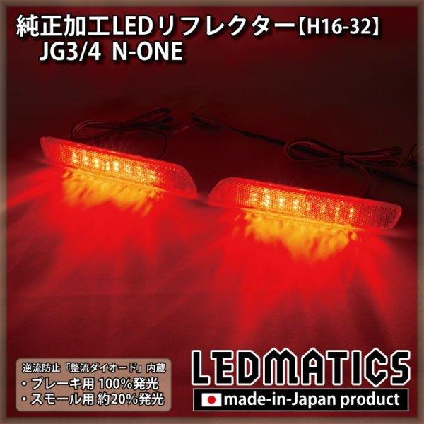 画像1: JG3/4 N-ONE 純正加工LEDリフレクター H16-32