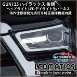 GUN125 ハイラックス 後期 ヘッドライトLED デイライト化ハーネス [海外仕様強発光点灯・純正復帰機能付き]
