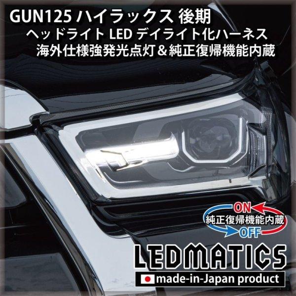 画像1: GUN125 ハイラックス 後期 ヘッドライトLED デイライト化ハーネス [海外仕様強発光点灯・純正復帰機能付き]