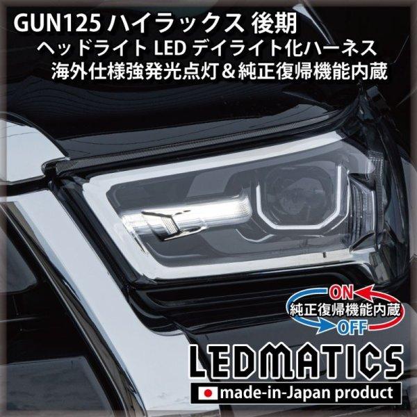 画像2: GUN125 ハイラックス 後期 ヘッドライトLED デイライト化ハーネス [海外仕様強発光点灯・純正復帰機能付き]