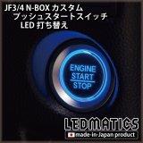 ホンダ JF3/4 N-BOXカスタム 純正加工プッシュスタートスイッチ LED