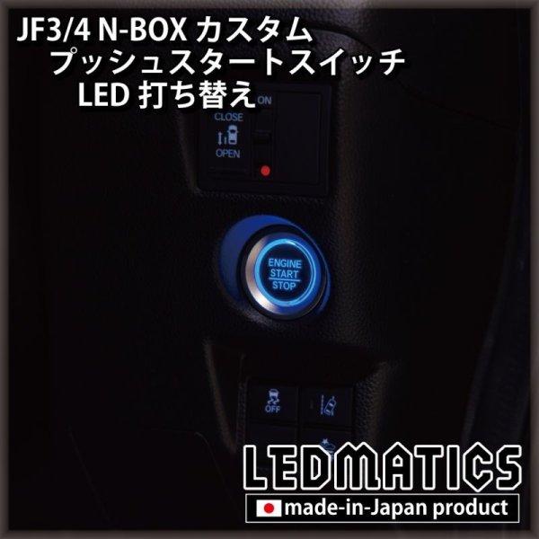 画像2: ホンダ JF3/4 N-BOXカスタム 純正加工プッシュスタートスイッチ LED