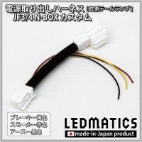 JF3/4 N-BOX カスタム テール電源取り出しハーネス [左側テールランプ専用] ※2020.12.25MC以降専用