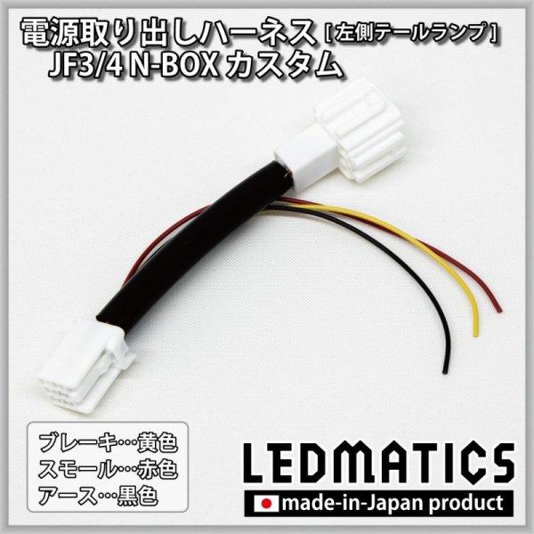 画像1: JF3/4 N-BOX カスタム テール電源取り出しハーネス [左側テールランプ専用] ※2020.12.25MC以降専用