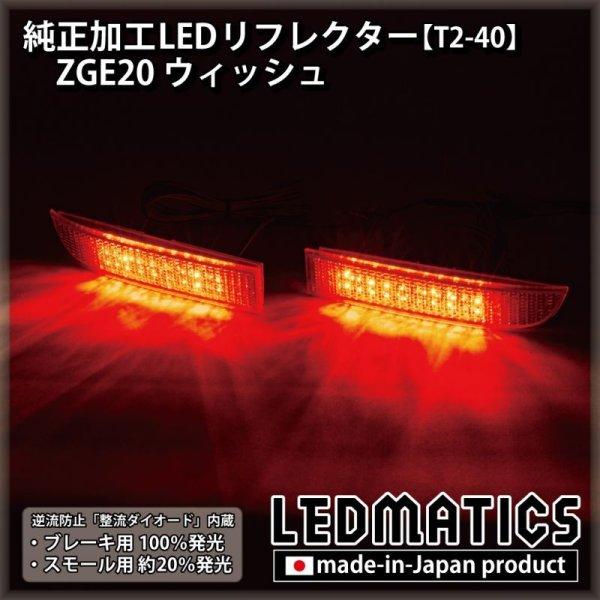画像2: ZGE20 ウィッシュ X 純正加工LEDリフレクター T2-40
