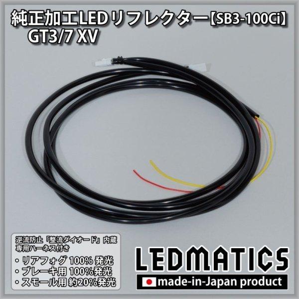 画像5: GT3/7 XV 純正加工LEDリフレクター SB3-100Ci