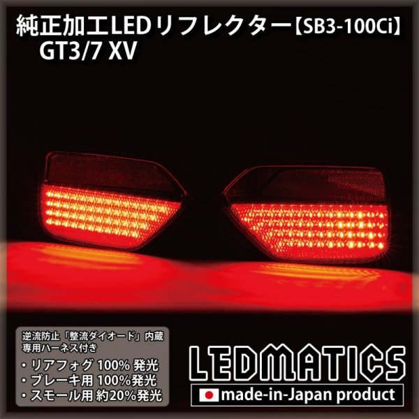 画像2: GT3/7 XV 純正加工LEDリフレクター SB3-100Ci