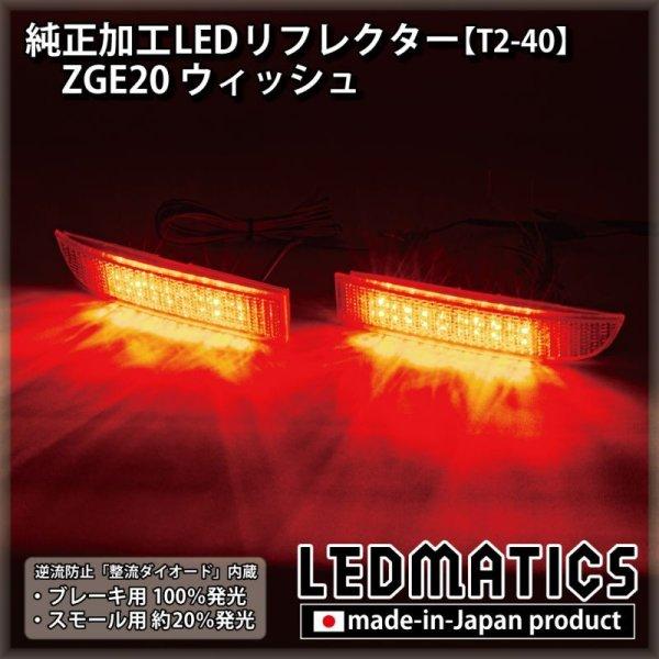 画像1: ZGE20 ウィッシュ X 純正加工LEDリフレクター T2-40