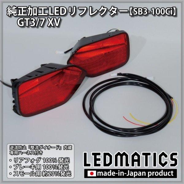 画像3: GT3/7 XV 純正加工LEDリフレクター SB3-100Ci