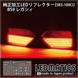 BS9 レガシィ 純正加工LEDリフレクター SB3-100Ci