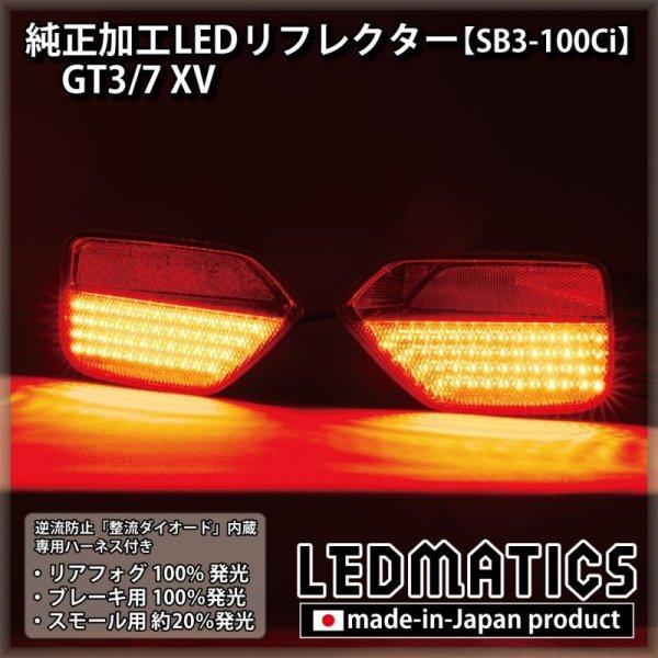 画像1: GT3/7 XV 純正加工LEDリフレクター SB3-100Ci