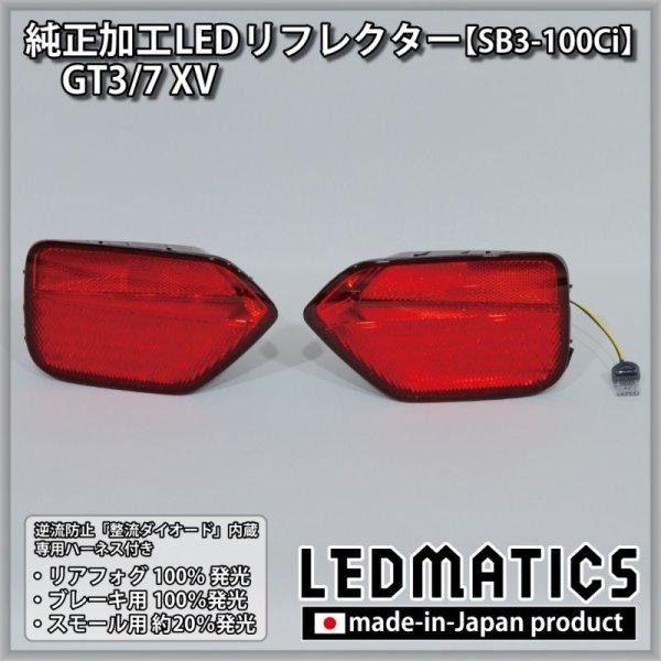 画像4: GT3/7 XV 純正加工LEDリフレクター SB3-100Ci