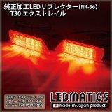 T30 エクストレイル 純正加工LEDリフレクター N4-36