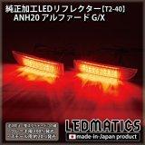ANH20 アルファード G/X 純正加工LEDリフレクター T2-40