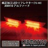 ANH10 アルファード純正加工LEDリフレクター T2-40