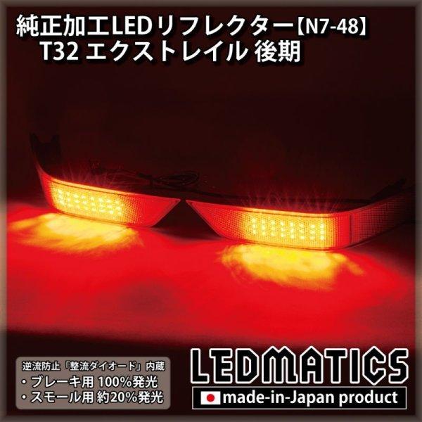 画像1: T32 エクストレイル 後期 2型 純正加工LEDリフレクター N7-48