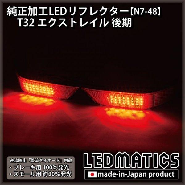画像2: T32 エクストレイル 後期 2型 純正加工LEDリフレクター N7-48