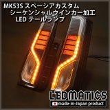 MK53S スペーシアカスタム  シーケンシャルウインカー加工 LEDテールランプ