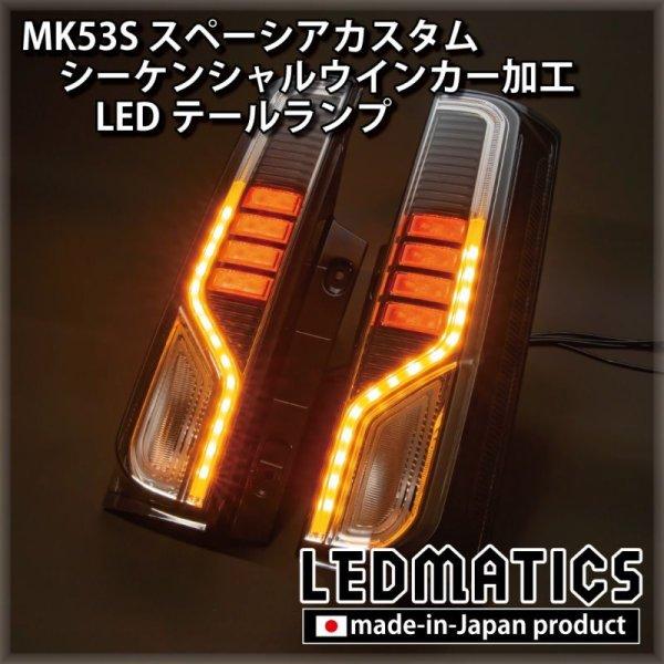 画像1: MK53S スペーシアカスタム  シーケンシャルウインカー加工 LEDテールランプ